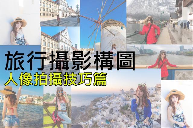 旅行攝影構圖 – 人像拍攝技巧篇,拍出更有質感的紀念照片
