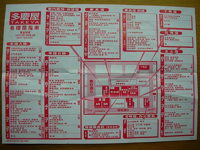 點一下圖片以檢視大圖  名稱: 多慶屋中文樓層指南背面_311.jpg 檢視次數: 488 檔案大小: 139.6 KB ID: 7430