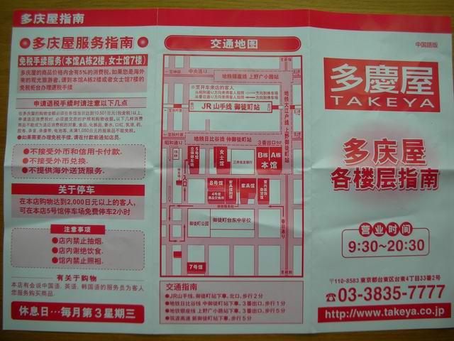 點一下圖片以檢視大圖  名稱: 多慶屋中文樓層指南_114.jpg 檢視次數: 252122 檔案大小: 56.3 KB ID: 7431