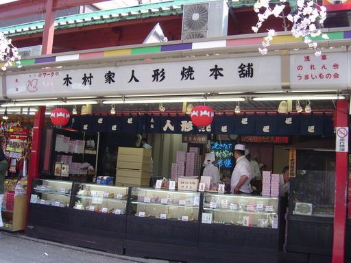 點一下圖片以檢視大圖  名稱: 木村家人型燒店面_394.jpg 檢視次數: 252118 檔案大小: 91.0 KB ID: 7440