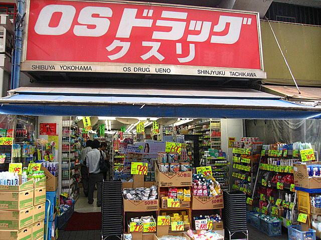 點一下圖片以檢視大圖  名稱: 阿美橫町很便宜的藥妝店_180.jpg 檢視次數: 487 檔案大小: 390.3 KB ID: 8837