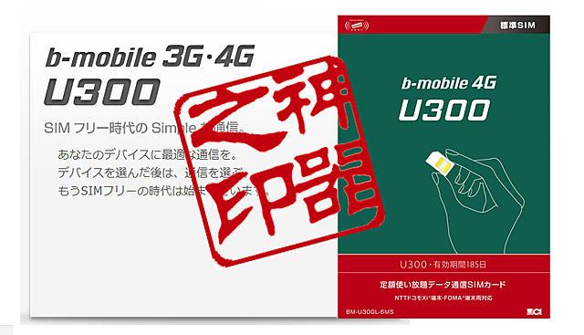 日本上網懶人包全攻略(下)–【日遊神器B-Mobile】及【Wifi分享器大車拼】