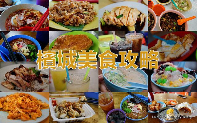 [馬來西亞檳城] 喬治市茶座、茶室、小吃檔美食攻略